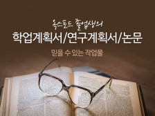 Oxford MSc : 학술논문 한영번역, 수정 및 저널투고드립니다.