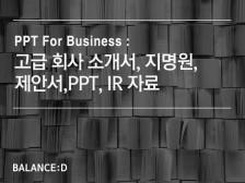 고급 입찰제안서, 사업계획서, 회사소개서, IR 등 PPT자료 디자인 해드립니다.