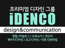 iDENCO는 모든 다양한 인쇄관련 디자인을 고퀄리티로 작업해드립니다.