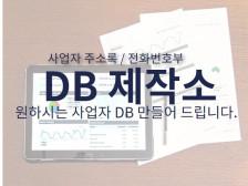 DB제작소가 DB를 만들어드립니다.
