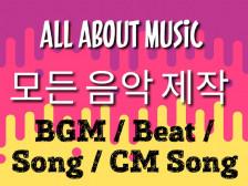 좋은 사운드로 BGM, 로고송, CM송, Beat, 가요 모든 음악 작업 해드립니다.