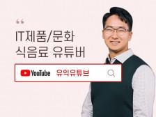 유익 [유튜버] 홍보해드립니다.