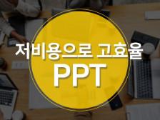 저비용으로 고효율로 만드는 PPT 를 디자인 해드립니다.