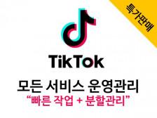 TikTok(틱톡)의 모든 서비스를 진행 해드립니다.