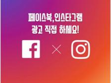 [페이스북,인스타그램] 대행사 없이 직접 운영할 수 있는  페이스광고 멘토링 해드립니다.