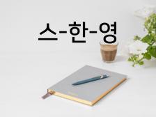 #원어민#  한국어<>스페인어<>영어 문서&영상 번역해드립니다.