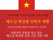 베트남 화장품 인허가 서류 대행을 합니다(베트남 화장품 수출)드립니다.