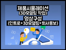 제품 시뮬레이션( 3D모델링 포함)영상 작업(특허 제품 홍보 및 일반 제품 홍보)해드립니다.
