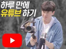 [영상 촬영/편집 방문강의] 하루만에 유튜브 할 수 있게 해드립니다.