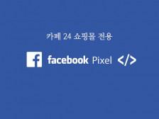 [카페24 전용]페이스북 픽셀 빠르게 설치 해드립니다.