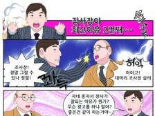 홍보를 위한 광고 만화 제작해드립니다.