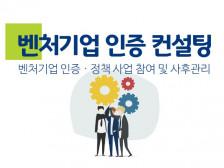 [벤처기업] 중소기업 벤처기업 인증 해드립니다.