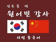 [원어민 강사]중국어 통역해드립니다.