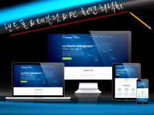 사이트하우스는 실속형, 기본형, 반응형, 맞춤형등  기업 홍보용 홈페이지를 제작해드립니다.