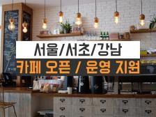 [서울/서초/강남 출장] 카페 오픈 및 운영 컨설팅, 교육을 해드립니다.