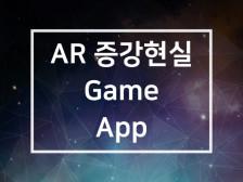 AR 증강현실 앱/게임 제작해드립니다.