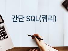 간단한 DDL/DML SQL(쿼리문)작성해드립니다.