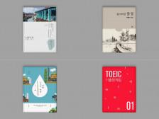 북커버/학원강의집/자서전/작품집/교본 등 각종 책자 디자인해드립니다.