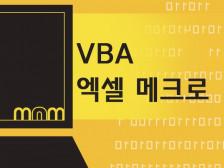 vba  엑셀메크로 개발해드립니다.
