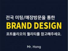 미팅/매장방문을 통한 기업 브랜딩전문디자이너가 브랜드 디자인을 도와드립니다.