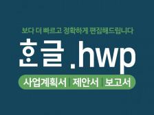 제안서, 보고서 등 한글문서(hwp)를 편집해드립니다.