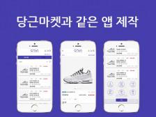 지역 중고 장터 당근마켓 앱 스타일의 앱을 제작해드립니다.