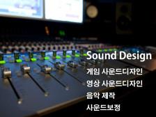 [사운드디자인,로고송,CM송] 전문스튜디오에서 진행하는 고퀄리티 사운드드립니다.