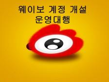 중국 웨이보  (중국 인스타&페이스북) 계정 개설 및 운영 관리해드립니다.