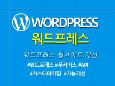 워드프레스 (wordpress, 우커머스) 웹사이트 개선해드립니다.