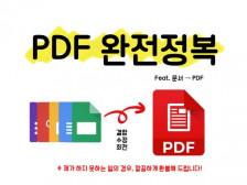 [파일변환] PDF 외 파일을  PDF로 수정드립니다.