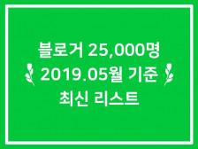 블로거 분야별 최신(2019.05월 기준) 리스트 25,000건드립니다.