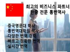 [한중전문번역] 실시간 한중, 중한 번역해드립니다.