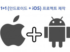저렴한 가격으로 안드로이드 + iOS (1+1) 어플 제작해드립니다.