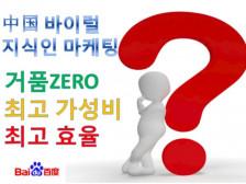 중국 BAIDU 지식문답 마케팅 50건을 해드립니다.