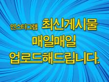 인스타그램 최신게시물,인기게시물 매일배포해드립니다.