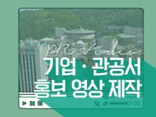 고퀄리티의 기업·관공서 홍보영상을 제작해드립니다.