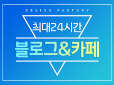 블로그 카페 SNS 스킨 디자인해드립니다.