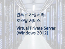 윈도우 가상서버 (Windows VPS) 무료셋업 및 임대 (월단위) 해드립니다.