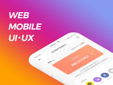 APP/WEB/UI/UX 디자인 퀄리티는 높게, 가격은 저렴하게 디자인 해드립니다.
