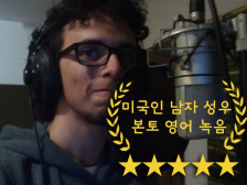 미국인 남자 성우가 귀사의 상품을 영어로 설명해드립니다.