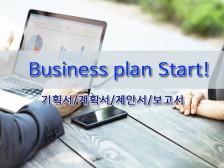 입찰제안서/사업계획서/이벤트기획서/학술연구등 컨설팅 /수정보완 편집 해드립니다.