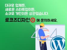 워드프레스 홈페이지의 텍스트/이미지/최적화/개발 등  모든부분을 작업 해드립니다.