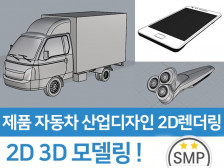 2D 렌더링 3D 렌더링 최고의 퀄리티로 신속하게 자 동 차 / 제품 / 산업디자인 해드립니다.