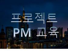 프로젝트 PM 개인교육 일대일 컨설팅 수행드립니다.