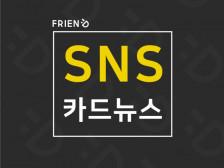 프렌:디가 SNS 컨텐츠와 카드뉴스,썸네일을 제작해드립니다.