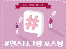 인기 인스타그램을 통해 홍보해드립니다.
