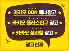 카카오 성과형 광고, 플러스친구 광고, DDN광고 운영 해드립니다.