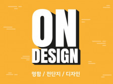 트렌디한 명함 / 전단지 디자인 해드립니다.