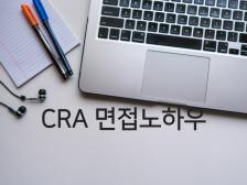 CRA 취업/진로고민, 속시원하게 해결해드립니다.