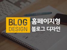 감각있는 홈페이지형 블로그 디자인 만들어드립니다.